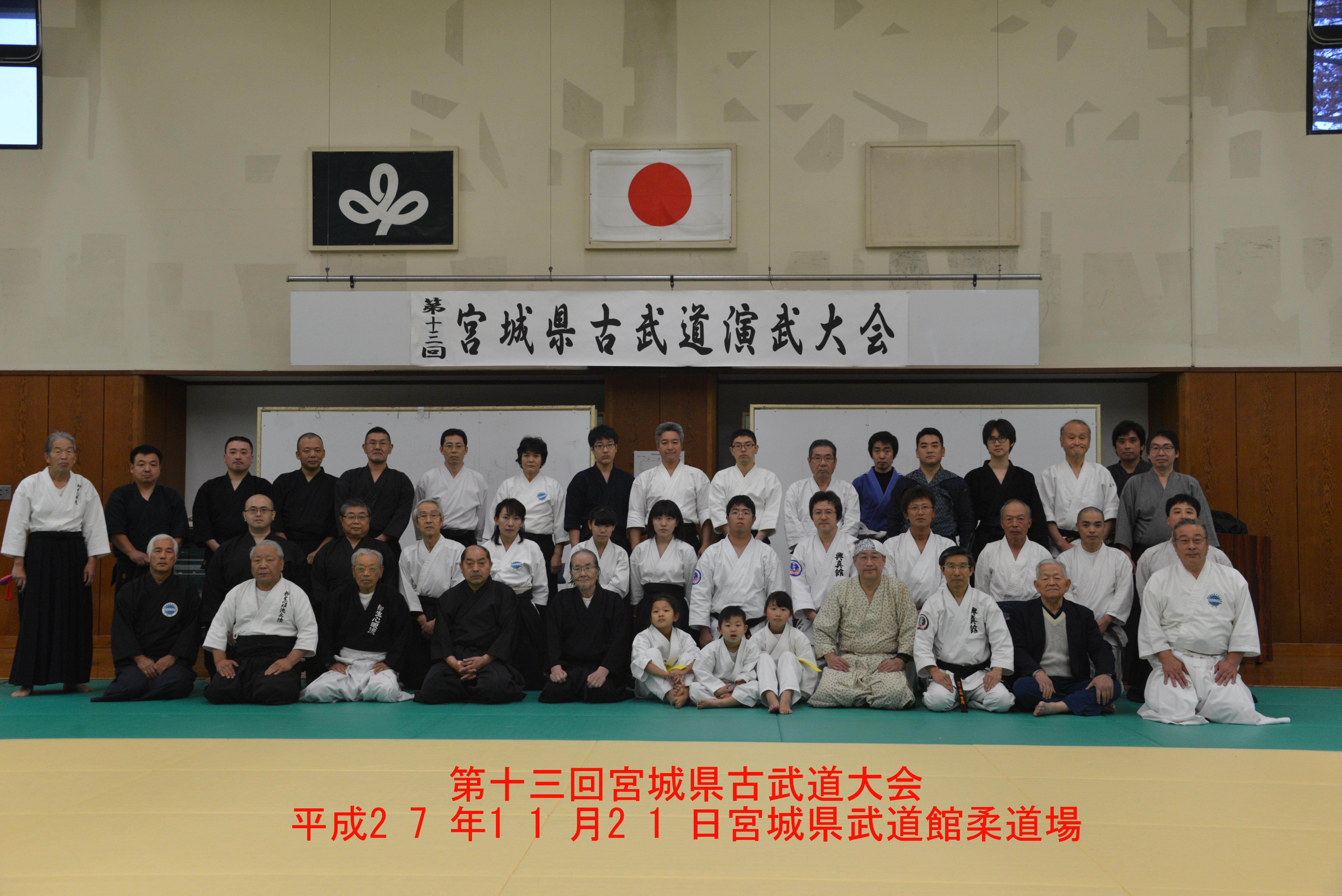 H27.11.21古武道大会